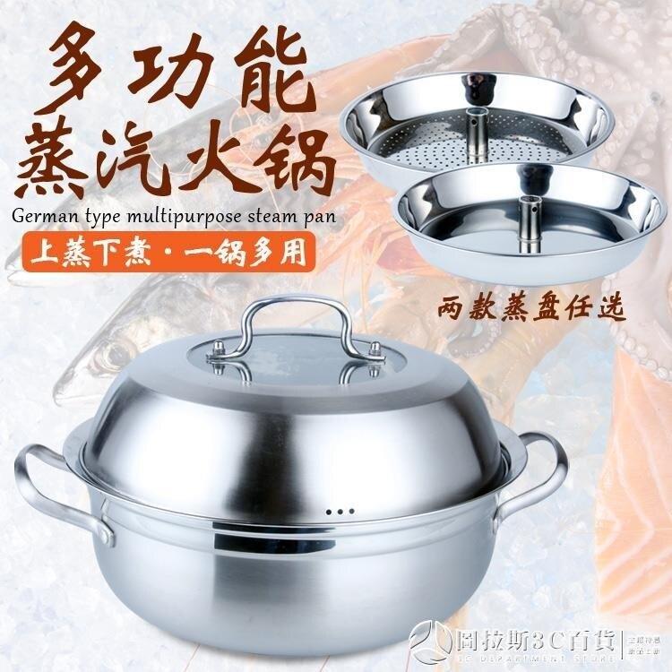 蒸鍋 一層海鮮蒸汽鍋 大容量蒸饅頭蒸鍋 蒸魚鍋 大號不銹鋼 麻吉好貨