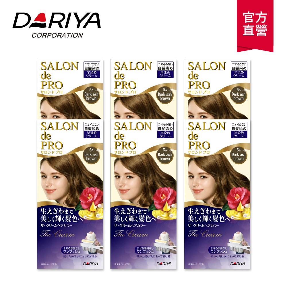 【DARIYA】沙龍級白髮專用快速染髮霜6入組/5A深亞麻棕 50g+50g 官方旗艦店
