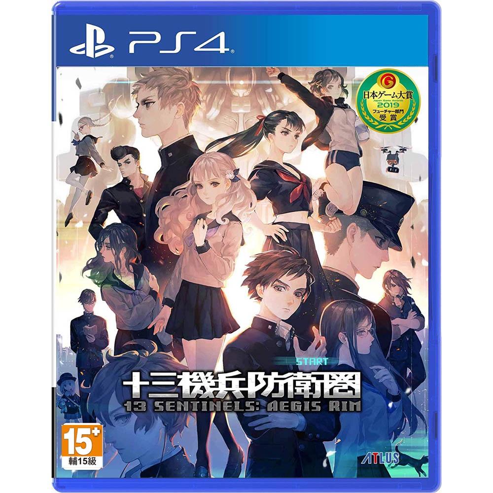 PS4 十三機兵防衛圈-中日文版 [現貨]
