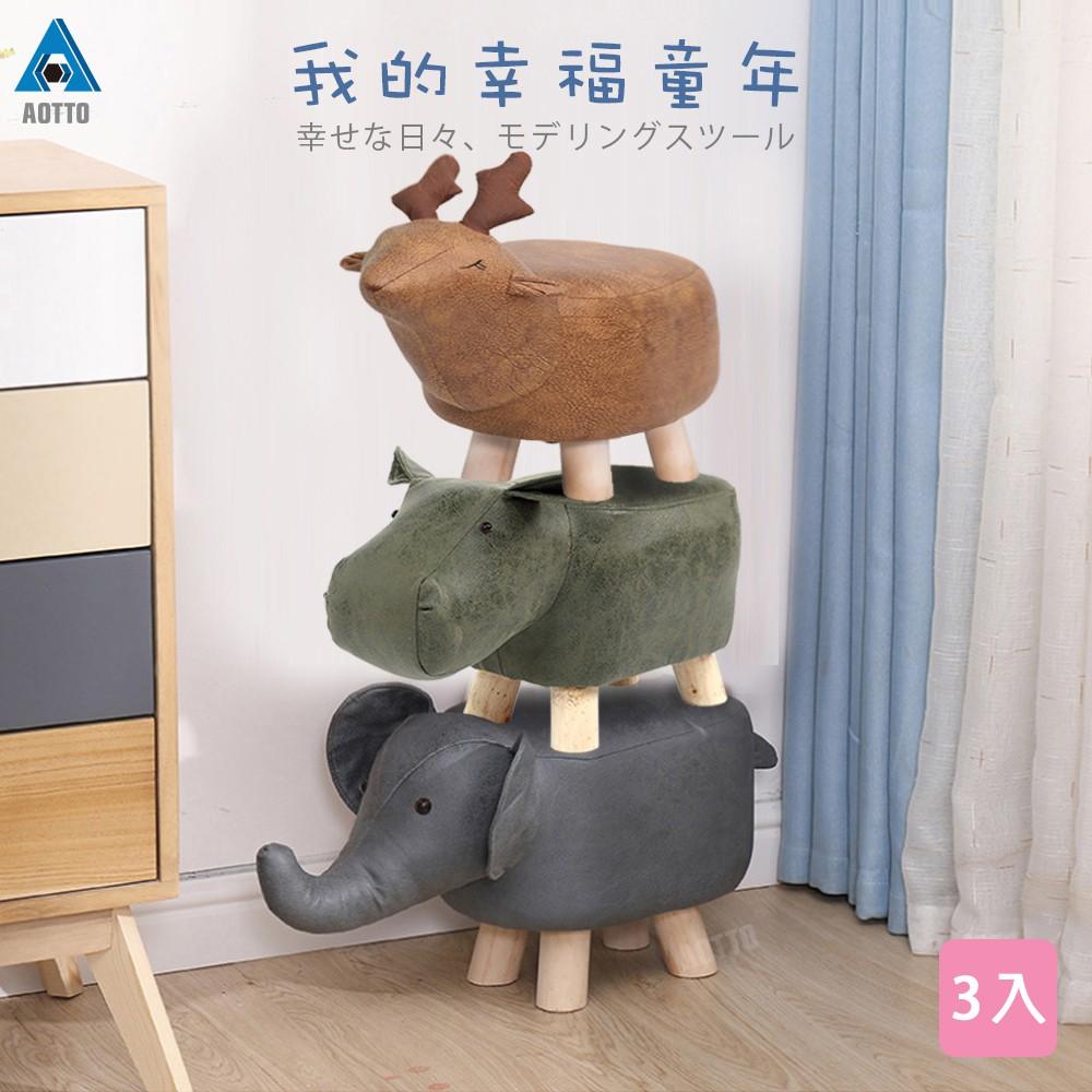 【AOTTO】動物家族椅凳-3入組 可愛超萌超Q (裝點家中風格 4款可選)