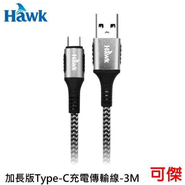 Hawk 浩客 加長版Type-C充電傳輸線-3M 附轉接頭 充電線 04-HTL300GA 陽極鋁合金 強韌抗拉扯