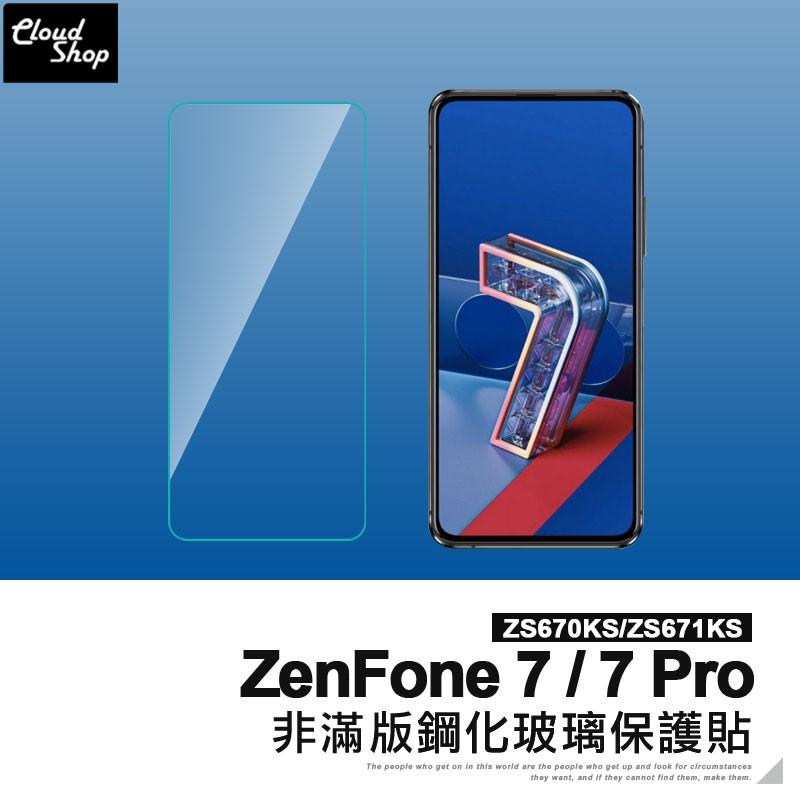 ASUS 非滿版鋼化玻璃保護貼 ZenFone 7 Pro ZS670KS ZS671KS 玻璃貼 保護膜 鋼化膜