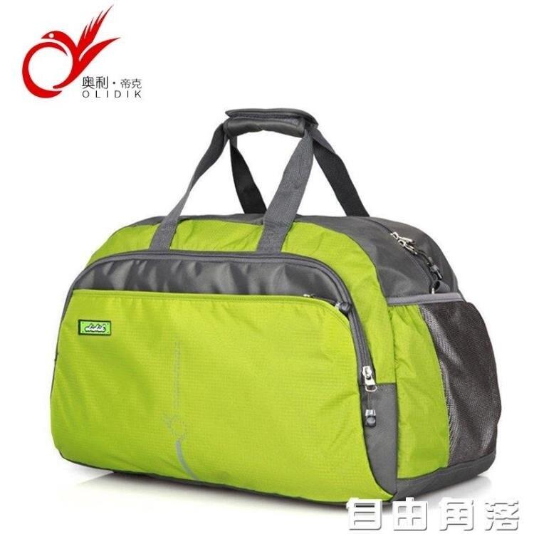 旅行包 旅行包男大容量超大旅游包手提包行旅出差短途輕便行李包旅行袋女 麻吉好貨