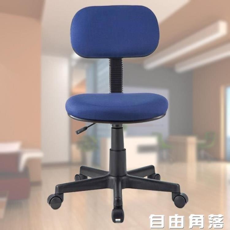 無扶手電腦椅辦公椅升降旋轉工作椅學生椅子家用靠背小椅子  麻吉好貨