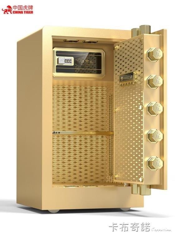 虎牌保險櫃 60/70/80cm家用防盜保險箱辦公小型全鋼指紋密碼隱形 聖誕節全館免運