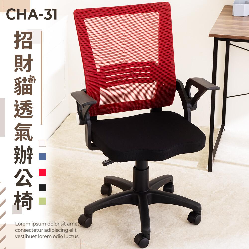 歐德萊mit招財貓透氣辦公椅cha-31辦公椅 書桌椅 人體工學椅 會議桌椅 工作椅