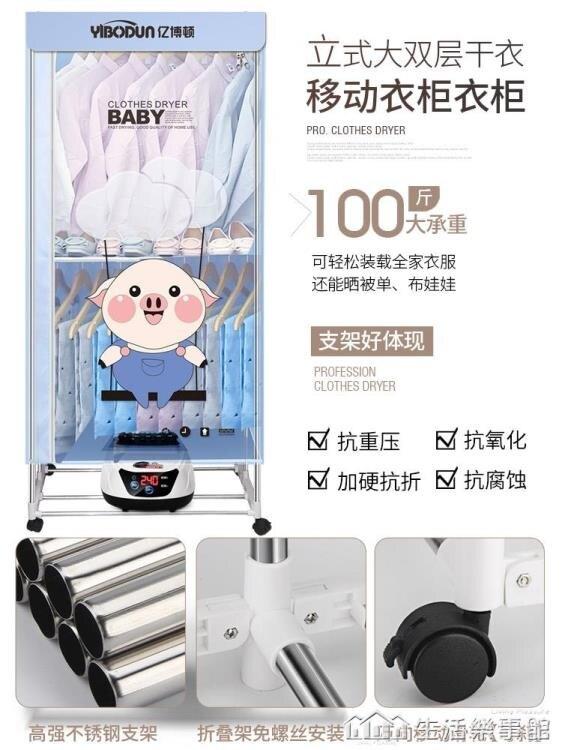 億博頓干衣機可摺疊小型烘衣機寶寶家用衣服烘干機大容量速干衣櫃200V 全館牛轉錢坤 新品開好運