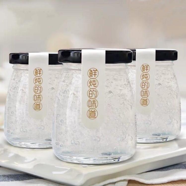 燕窩分裝瓶家用耐高溫密封玻璃罐食品級透明小號無鉛便攜帶蓋蜂蜜 麻吉好貨