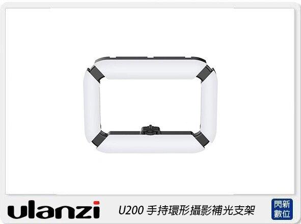 【滿3000現折300+點數10倍回饋】Ulanzi U200 手持環形攝影補光支架 (公司貨)