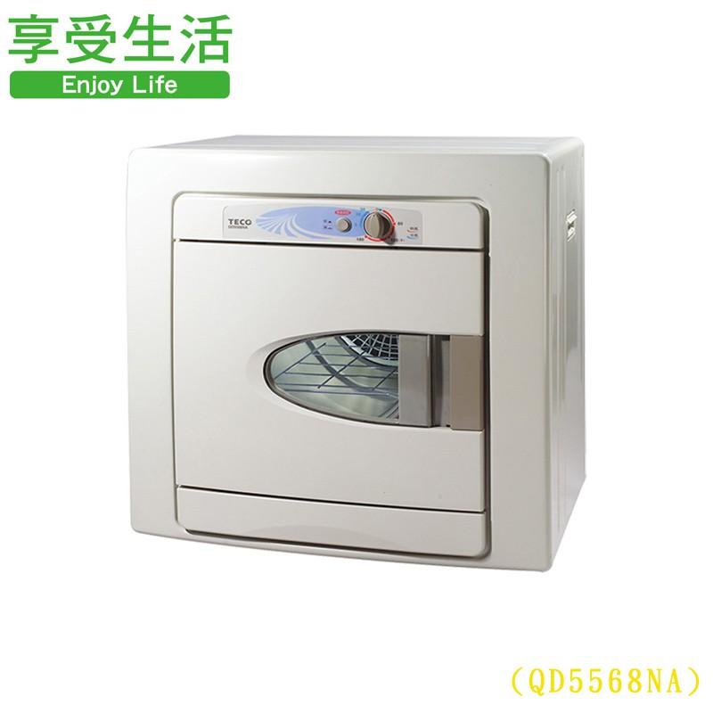 TECO 東元5公斤乾衣機(QD5568NA)(免運 基本安裝)