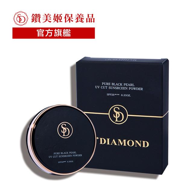 【S+DIAMOND】黑珍珠礦物防曬蜜粉餅 10G
