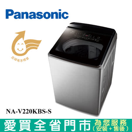 Panasonic國際22公斤變頻洗衣機NA-V220KBS-S含配送+安裝