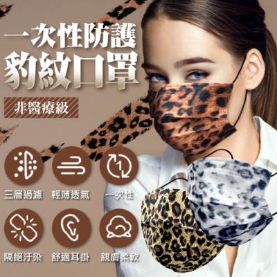 拋棄式成人口罩 野性豹紋系列(50入/包)