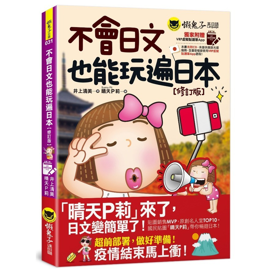 不會日文也能玩遍日本(修訂版)(免費附贈VRP虛擬點讀筆App)