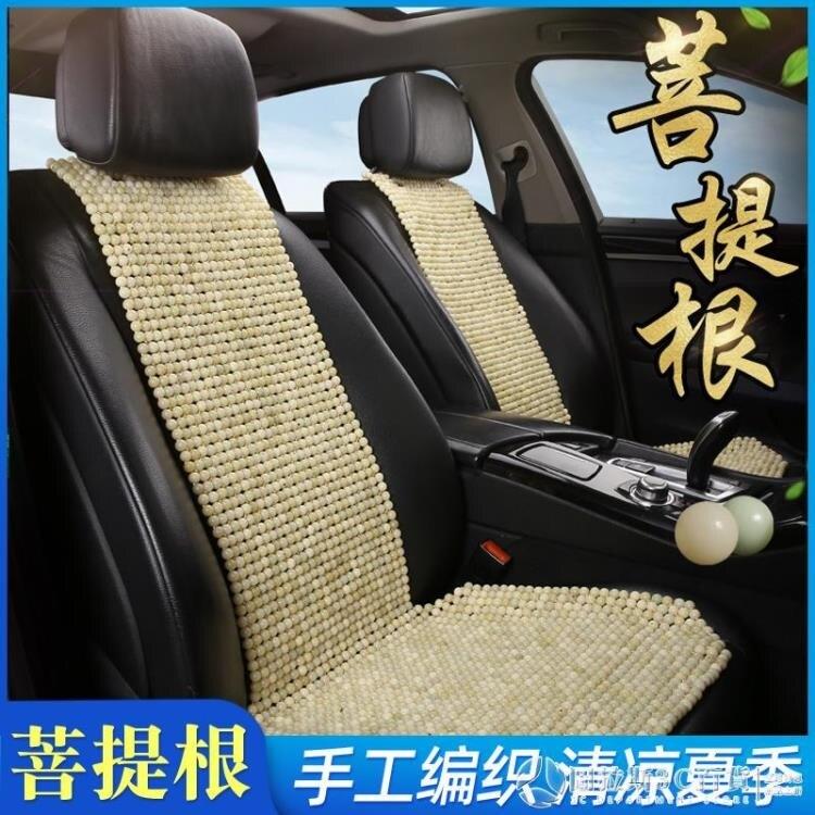 汽車椅套 菩提子汽車坐墊夏季涼墊單座夏天透氣珠子車用小蠻腰木珠涼席座墊 麻吉好貨
