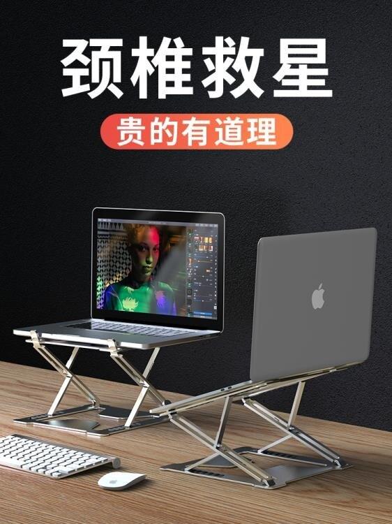 增高架 bobyt筆記本電腦支架托架懸空桌面升降蘋果MacBook架子mac增高鋁合金pro折疊便攜聯想   麻吉好貨
