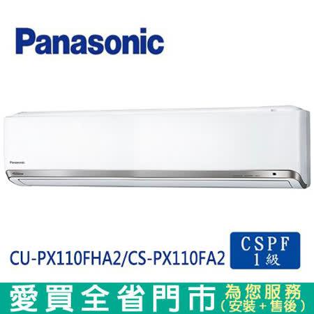 Panasonic國際17-21坪CU-PX110FHA2/CS-PX110FA2  變頻冷暖空調_含配送到府+標準安裝