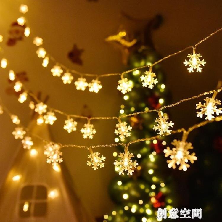 新春節LED少女心小彩燈閃串燈滿天星雪花節日星星燈房間新年裝飾【免運】