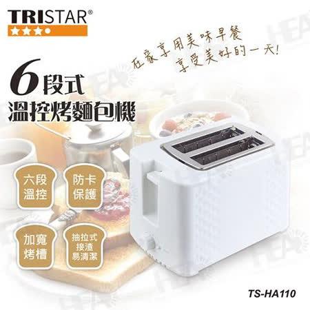 TRISTAR三星牌 六段式溫控烤麵包機 TS-HA110