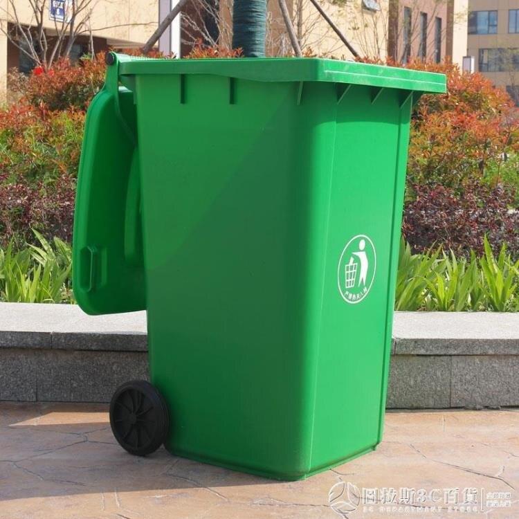 戶外垃圾桶大號加厚240升商用塑料箱環衛室外120L帶蓋小區分類100QM  麻吉好貨