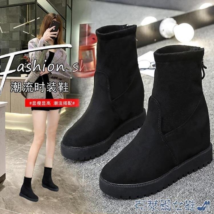 襪子鞋 內增高女鞋7cm雪地靴棉靴2020冬款 厚底中筒靴黑色坡跟加絨馬丁靴 麻吉好貨