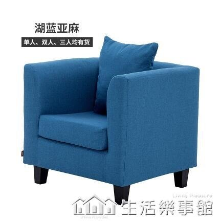 簡約可拆洗布藝單人沙發小戶型雙人三人沙發服裝店出租房網吧沙發 NMS   麻吉好貨