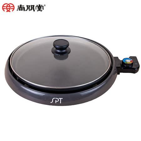 尚朋堂 多功能鐵板燒STP-C320