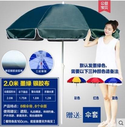 遮陽傘凱元戶外遮陽傘大號雨傘擺攤傘太陽傘廣告傘印刷定制折疊圓沙灘傘 LX 夏季上新