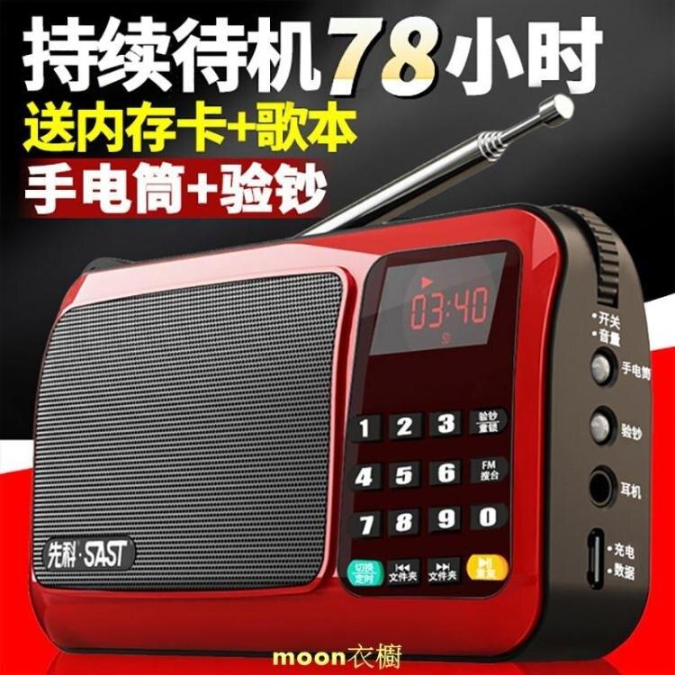 SAST/先科T-50收音機老年老人迷你小音響插卡小音箱小型新款便攜式 [麻吉好貨618大促銷]