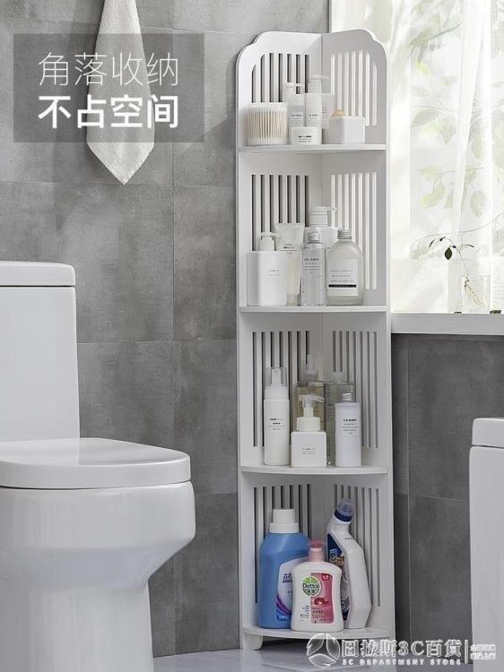 衛生間置物架 落地三角置地式洗手間廁所三角架洗漱台 浴室收納架 麻吉好貨618大促銷