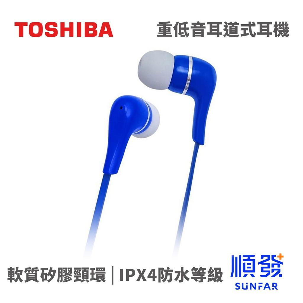 TOSHIBA-D32E藍震撼低音有線耳麥-