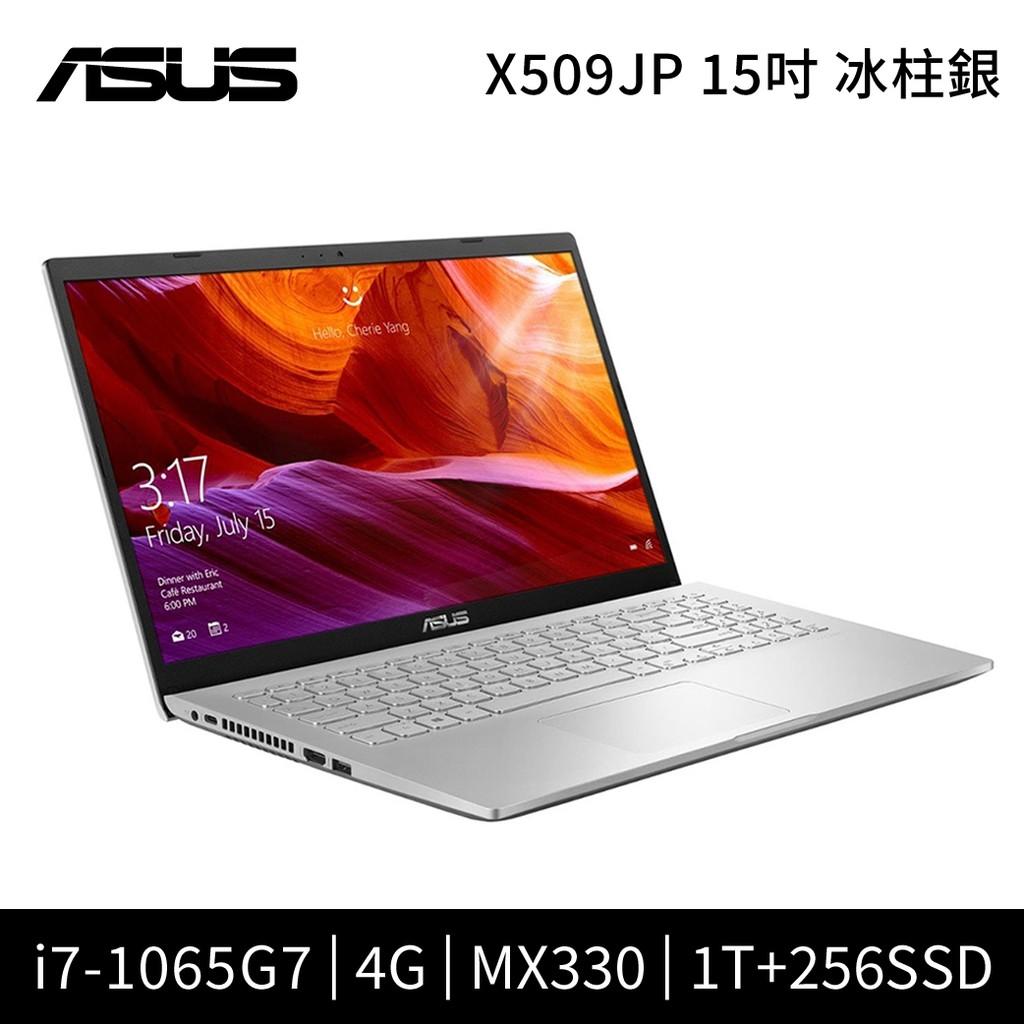 ASUS 華碩 X509JP-0161S1065G7 筆電 I7 4G MX330 雙碟 冰河銀 無包鼠 福利品出清