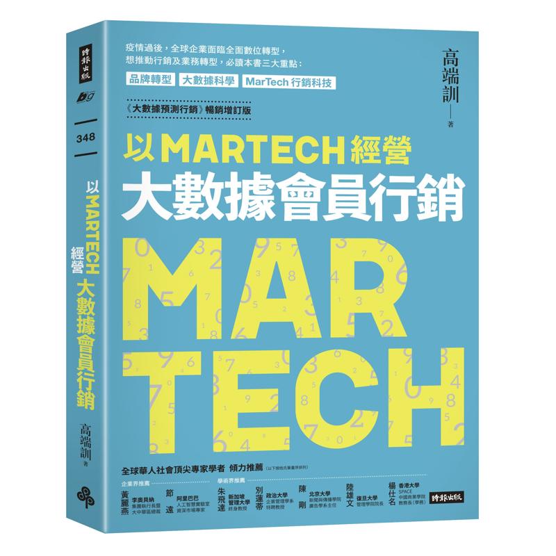以MARTECH經營大數據會員行銷(《大數據預測行銷》暢銷增訂版)[75折]11100925507