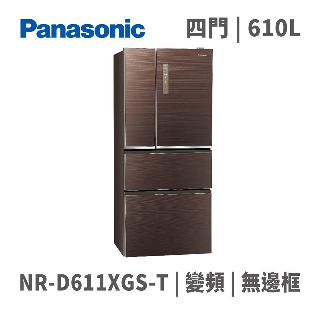 Panasonic 國際 NR-D611XGS-T 610L 四門 變頻 無邊玻璃 曜石棕 nanoeX 冰箱