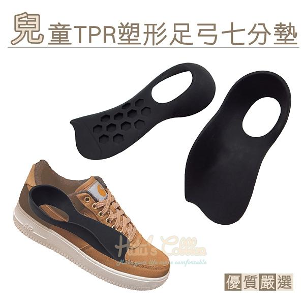 糊塗鞋匠 優質鞋材 H04 兒童TPR塑形足弓七分墊 1雙 兒童足弓墊 兒童足弓鞋墊 兒童足底輔助