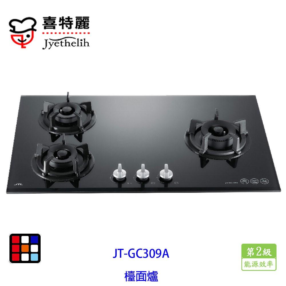 喜特麗 JT-GC309A 三口 玻璃 檯面爐 ( 易潔 )