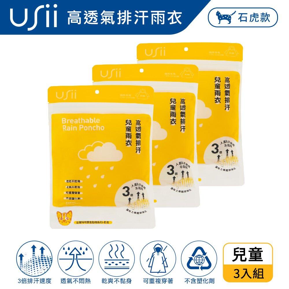 USii 高透氣排汗兒童雨衣-台灣特有野生動物系列-石虎 (3入組)