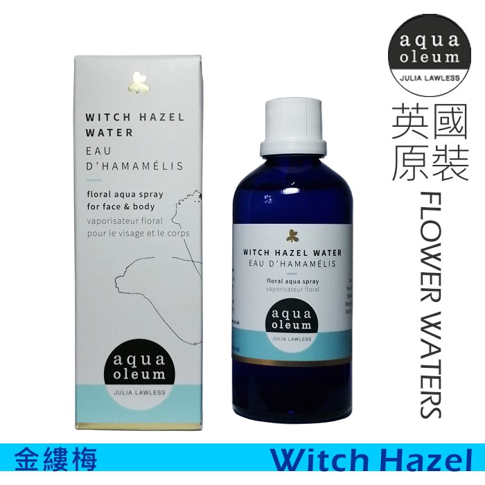 AO 金縷梅花水 100ml。Witch Hazel Water。Aqua Oleum 英國原裝