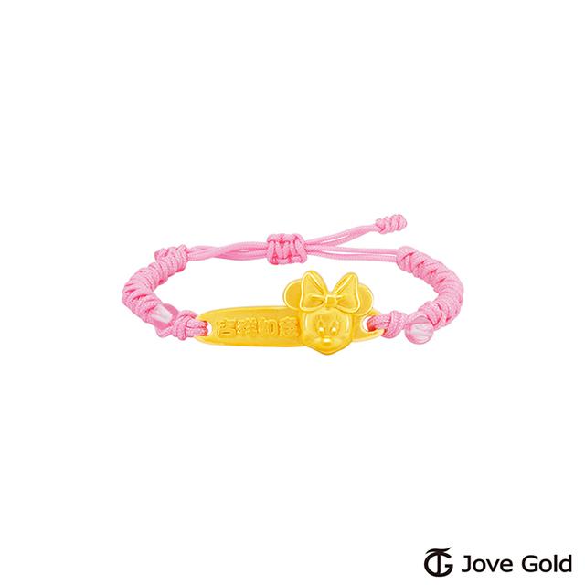 Disney迪士尼系列金飾 黃金編織手鍊-吉祥如意米妮款-粉色