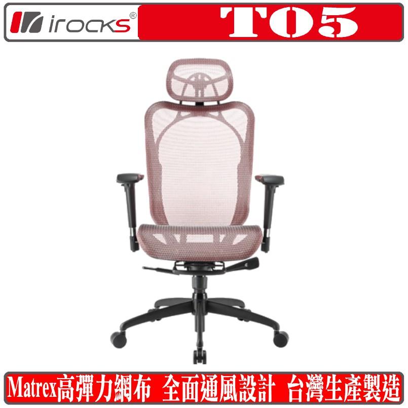 艾芮克 irocks T05 暖心粉 辦公椅 電競椅 電腦椅