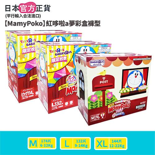 mamypoko紅色哆啦a夢彩盒版紙尿褲(褲型) m / l / xl 3包裝