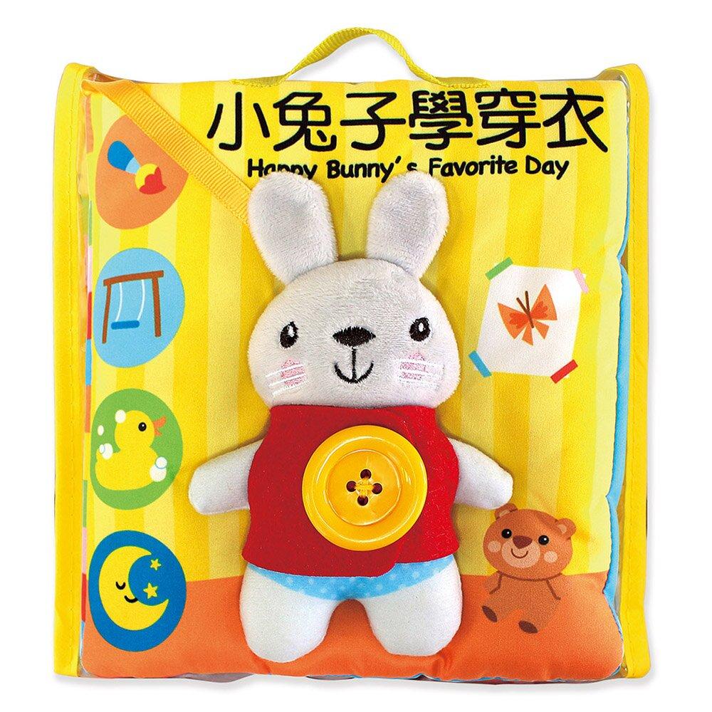 風車圖書-小兔子學穿衣(布書)
