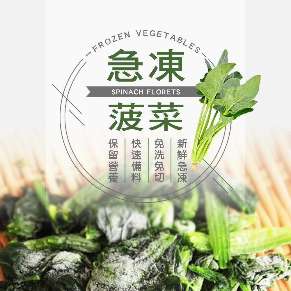 【幸美蔬菜】進口冷凍菠菜1公斤/包