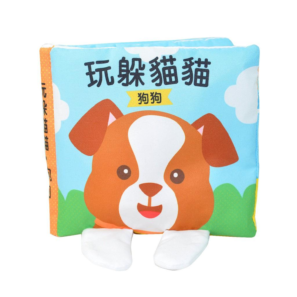 風車圖書 玩躲貓貓 狗狗(躲貓貓布書)一起翻一翻 跟寶寶一起認識可愛的動物 並且找到狗狗吧娃娃購 婦嬰用品專賣店