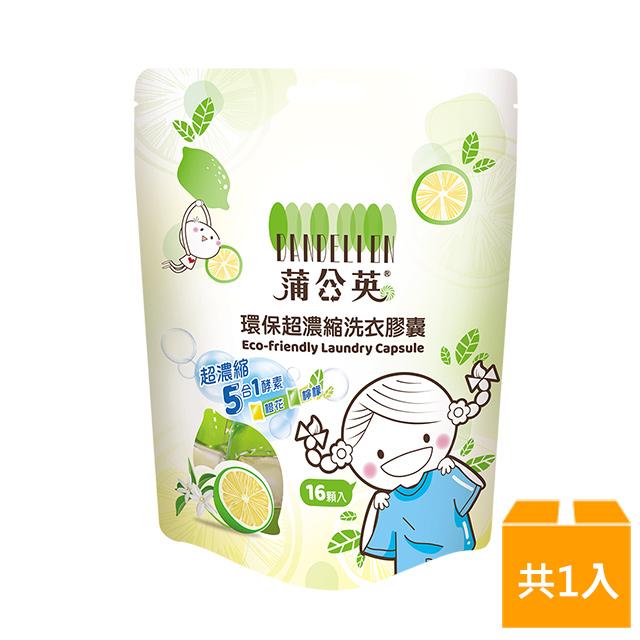 蒲公英環保超濃縮洗衣膠囊(8gx16顆/包)