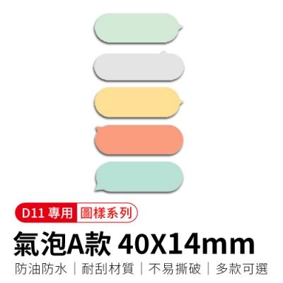 【精臣】D11標籤紙-氣泡A款40x14
