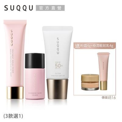 SUQQU 美膚形象粧前防曬1+2任選組