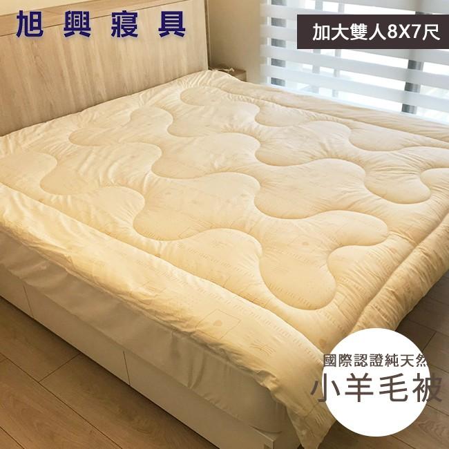 【旭興寢具】100%澳洲進口純小羊毛被 加大雙人8x7尺 台灣製造