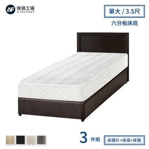 傢俱工場-小資型房間組三件(床片+六分床底+床墊)-單大3.5尺胡桃