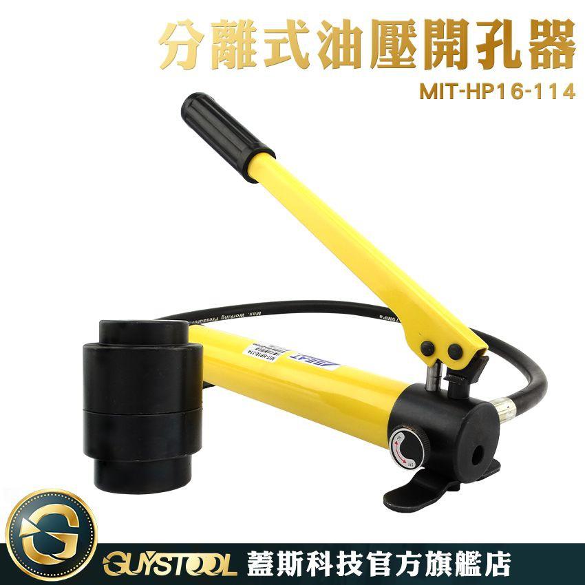 分離式油壓開孔器 HP16-114 蓋斯科技 穿孔工具 開口器 液壓開孔器 沖孔機 省力 速度快 高效率 限宅配